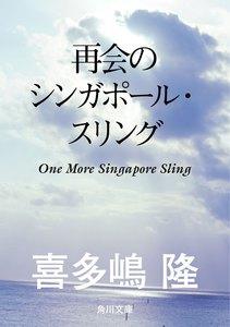 再会のシンガポール・スリング