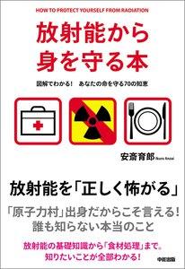 放射能から身を守る本