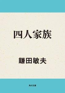 四人家族 電子書籍版