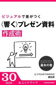 ビジュアルシンキング・プレゼンテーション