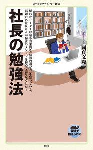 社長の勉強法