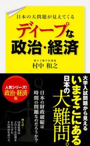 日本の大問題が見えてくる ディープな政治・経済