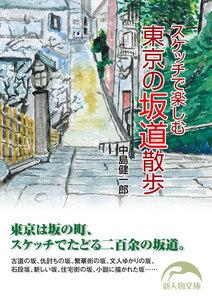 スケッチで楽しむ 東京の坂道散歩