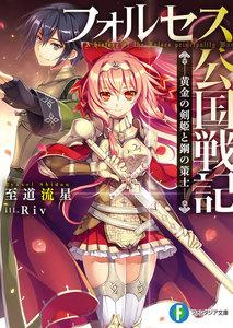 フォルセス公国戦記 ―黄金の剣姫と鋼の策士― 電子書籍版