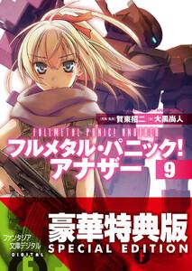 フルメタル・パニック! アナザー9【電子特別版】