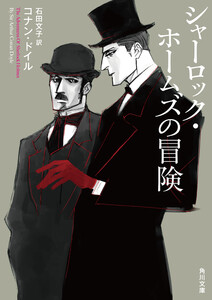 シャーロック・ホームズの冒険 電子書籍版