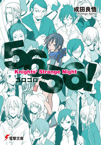 5656! Knights' Strange Night 電子書籍版