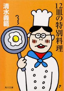 12皿の特別料理 電子書籍版