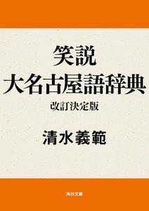 笑説大名古屋語辞典 改訂決定版 電子書籍版