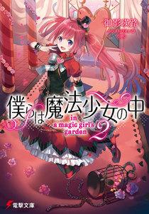 僕らは魔法少女の中2 -in a magic girl's garden- 電子書籍版