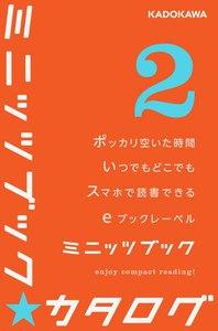 カドカワ・ミニッツブック カタログ
