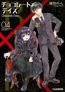B.A.D. チョコレートデイズ(4)