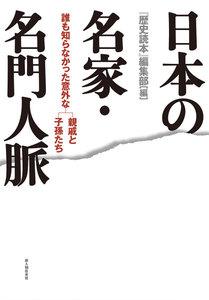 日本の名家・名門人脈