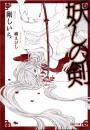 妖しの剣 電子書籍版