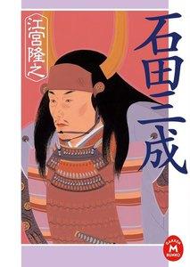 石田三成 電子書籍版