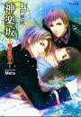 神楽坂―戦火の情人― 電子書籍版