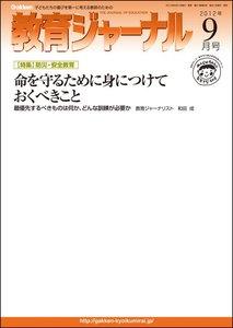 教育ジャーナル2012年9月号Lite版(第1特集)