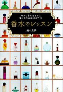 香水のレッスン