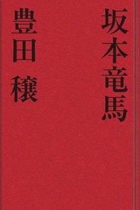 坂本竜馬 電子書籍版