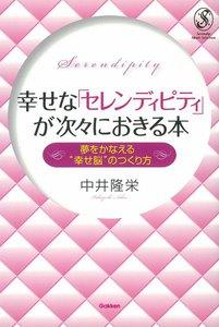 幸せな「セレンディピティ」が次々におきる本