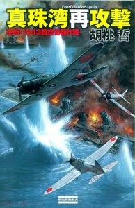 真珠湾再攻撃