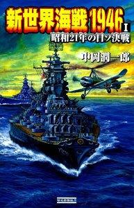 新世界海戦1946 I 電子書籍版