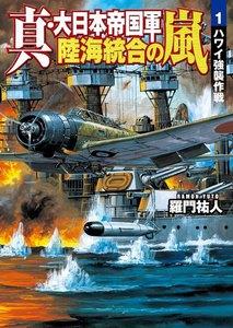 真・大日本帝国軍 陸海統合の嵐1