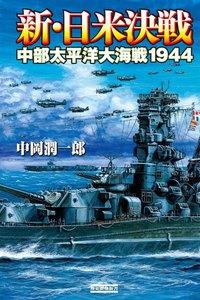 新・日米決戦 電子書籍版