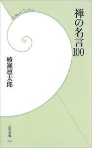 禅の名言100