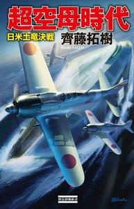超空母時代 日米土竜決戦