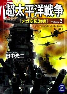超太平洋戦争2