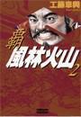 覇 風林火山 2