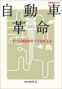 自動車革命―リチウム電池がすべてを変える 電子書籍版