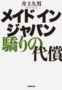 メイド イン ジャパン 驕りの代償 電子書籍版