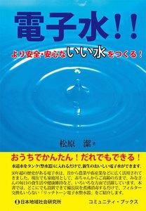 電子水!! より安全・安心ないい水をつくる! 電子書籍版