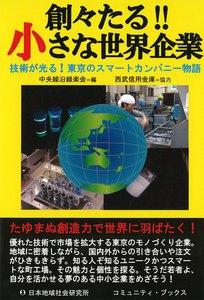 創々たる!!小さな世界企業 技術が光る!東京のスマートカンパニー物語 電子書籍版