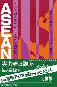 ASEAN人脈