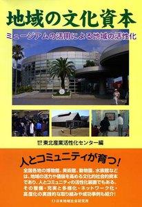 地域の文化資本 ミュージアムの活用による地域の活性化 電子書籍版