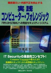 実践コンピューター・フォレンジック 「守り」から「攻め」への完全セキュリティ・システム