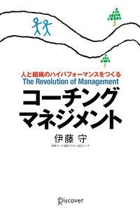 コーチング・マネジメント 電子書籍版