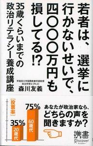 若者は、選挙に行かないせいで、四〇〇〇万円も損してる!? 電子書籍版
