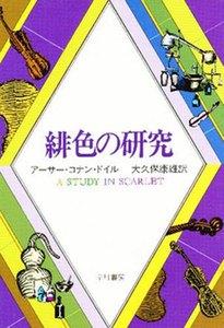 緋色の研究 電子書籍版