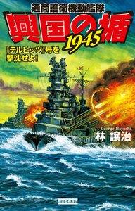 興国の楯1945 『テルピッツ』号を撃沈せよ! 電子書籍版
