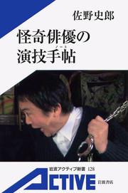 怪奇俳優の演技手帖 電子書籍版