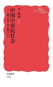 中国の市民社会 電子書籍版