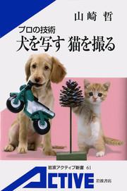 プロの技術 犬を写す 猫を撮る