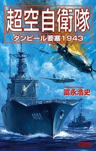 超空自衛隊 ダンピール要塞1943 電子書籍版