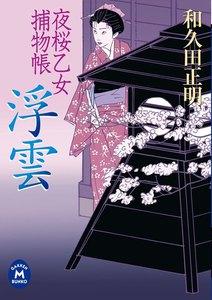 夜桜乙女捕物帳 浮雲