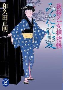 夜桜乙女捕物帳 みだれ髪