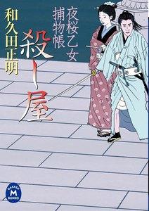 夜桜乙女捕物帳